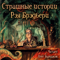 Рэй Брэдбери  «Страшные истории Рэя Брэдбери»