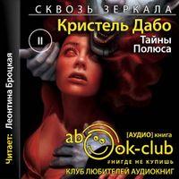 Кристель Дабо «Тайны Полюса»