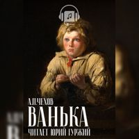 Антон Чехов «Ванька»
