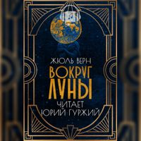 Жюль Верн «Вокруг Луны»