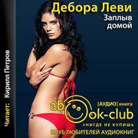 Дебора Леви «Заплыв домой»