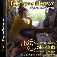 Виктория Шервуд «Куклы колдуна»