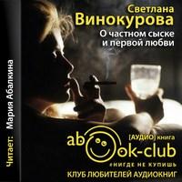 Светлана Винокурова «О частном сыске и первой любви»