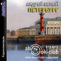 Андрей Белый «Петербург»