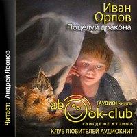 Иван Орлов «Поцелуй дракона»