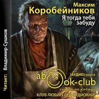 Максим Коробейников «Я тогда тебя забуду»