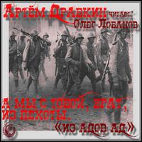 Артём Драбкин «А мы с тобой, брат, из пехоты»