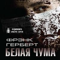 Фрэнк Герберт «Белая чума»
