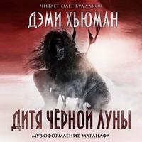 Дэми Хьюман «Дитя Чёрной Луны»