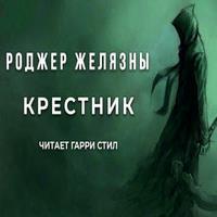 Роджер Желязны «Крестник»