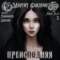 Маргит Сандему «Преисподняя»