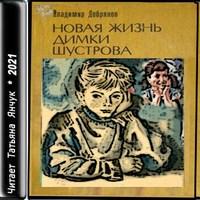 Владимир Добряков «Новая жизнь Димки Шустрова»