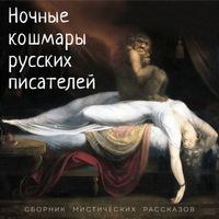 Сборник «Ночные кошмары русских писателей»