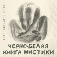 Сборник «Черно-белая книга мистики»
