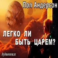 Пол Андерсон «Легко ли быть царём»