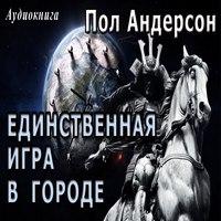 Пол Андерсон «Единственная игра в городе»