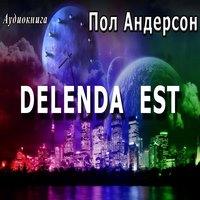 Пол Андерсон «Delenda Est»