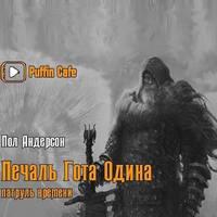 Пол Андерсон «Печаль Гота Одина»