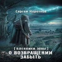 Сергей Коротков «О возвращении забыть»