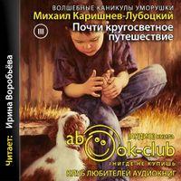 Михаил Каришнев-Лубоцкий «Почти кругосветное путешествие»
