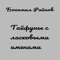 Богомил Райнов «Тайфуны с ласковыми именами»