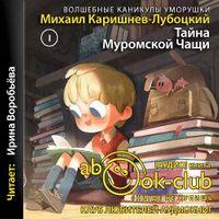 Михаил Каришнев-Лубоцкий «Тайна Муромской Чащи»