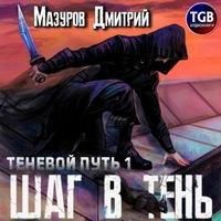 Дмитрий Мазуров «Шаг в тень»