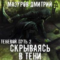 Дмитрий Мазуров «Скрываясь в тени»