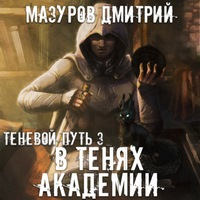 Дмитрий Мазуров «В тенях академии»