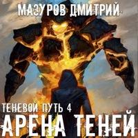 Дмитрий Мазуров «Арена теней»