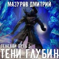 Дмитрий Мазуров «Тени глубин»