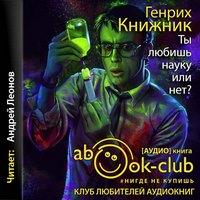 Генрих Книжник «Ты любишь науку или нет?»