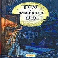 Филиппа Пирс «Том и полночный сад»