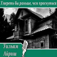 Уильям Айриш «Умереть бы раньше, чем проснуться»