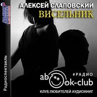 Алексей Слаповский «Висельник»
