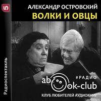 Александр Островский «Волки и овцы»