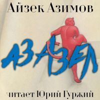Айзек Азимов «Азазел»