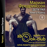 Мариан Фредрикссон «Книга Каина»