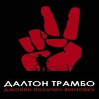 Далтон Трамбо «Джонни получил винтовку»