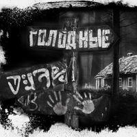 Евгений Шиков «Голодные»