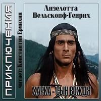 Лизелотта Вельскопф-Генрих «Харка — сын вождя»