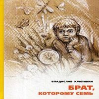 Владислав Крапивин «Брат, которому семь»