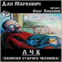 Дан Маркович «ЛЧК»