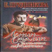 Елена Прудникова «Ленин — Сталин. Технология невозможного»