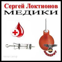 Сергей Локтионов «Медики»