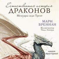 Мари Бреннан «Естественная история драконов»