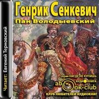 Генрик Сенкевич «Пан Володыевский»