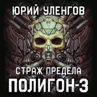 Юрий Уленгов «Страж Предела»