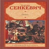 Генрик Сенкевич «Потоп»