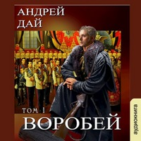 Андрей Дай «Воробей. Том 1»